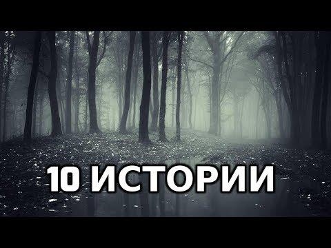 10 От НАЙ-ДОБРИТЕ Ужасяващи Истории