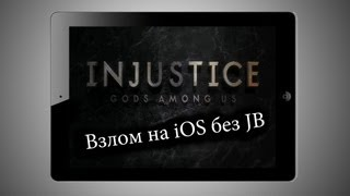 Взлом игры Injustice: Gods Among Us на iOS без JB
