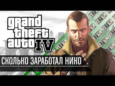 Сколько заработал Нико Беллик в GTA IV?