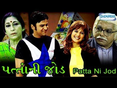 Gujarati Hilarious Drama - Patta Ni Jod - Part 1 Of 12 - Sanat Vyas - Chitra Vyas video