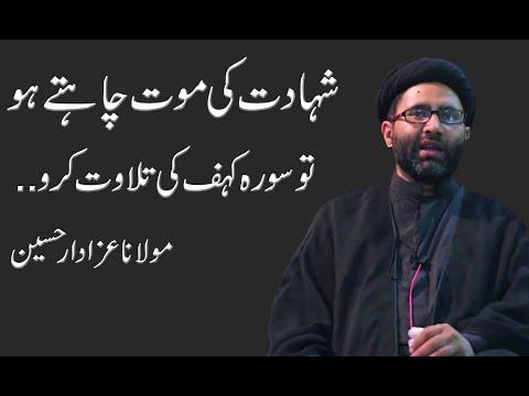 Agr Shahadat Ki Mout Chahtay Ho Surah Kaif Ki Tilawat kro - Maulana Azadar Hussain