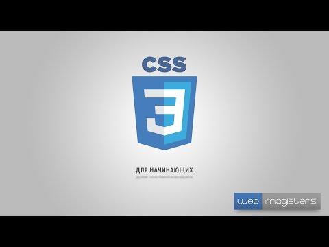 CSS3 для начинающих | #11 Выпадающее меню на CSS