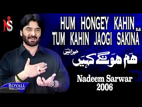 Nadeem Sarwar   Hum Hongey Kahin   2006