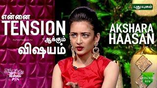Akshara Haasan | Natchathira Jannal | Season 2 | Puthuyugam Tv