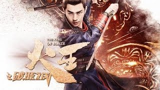 2019 Chinese New fantasy Kung fu Martial arts Movies - New Chinese fantasy action movies #22