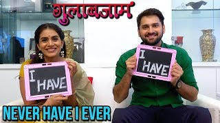 Never Have I Ever With Sonali Kulkarni & Siddharth Chandekar | Gulabjaam Marathi Movie 2018