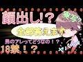 【全部答えます】顔出し!?18禁!?なんでもありな質問コーナー【さとみ】 thumbnail