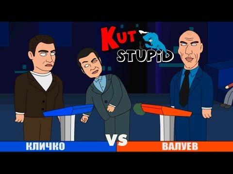 Кличко VS Валуев - KuTstupid