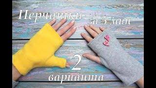 Сшить перчатки мастер класс