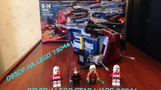 Lego Star Wars 75046 Coruscant Police Gunship Review
