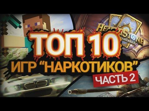 ТОП 10: Игры-Наркотики | Часть 2
