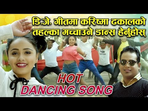 New Nepali DJ song Timro jawani 2074/2018 डी जे गित  by Samir Tikhatri Ft. Karishma Dhakal