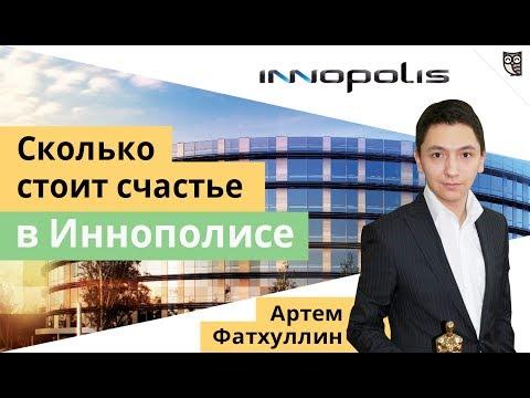 Сколько стоит счастье в Иннополисе? – Интервью с Артемом Фатхуллиным