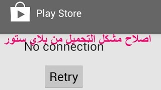 How To fix google play  no connection error   اصلاح مشكل جوجل بلاي ستور  لا يوجد اتصال