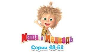 Маша и Медведь - Все серии подряд (Сборник 48-52 серии)