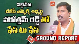Siddipet BJP MLA Candidate Narotham Reddy Face to Face | Telangaa | Harish Rao