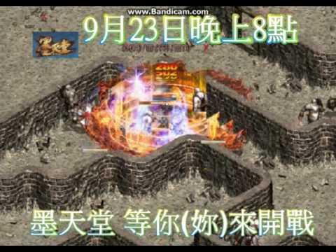 墨天堂 9月23日晚上8點 火爆上映 快來挑戰你的魂