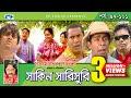 Shakin Sharishuri   Episode 97- 102(END)   Bangla Comedy Natok   Mosharaf Karim   Chanchal