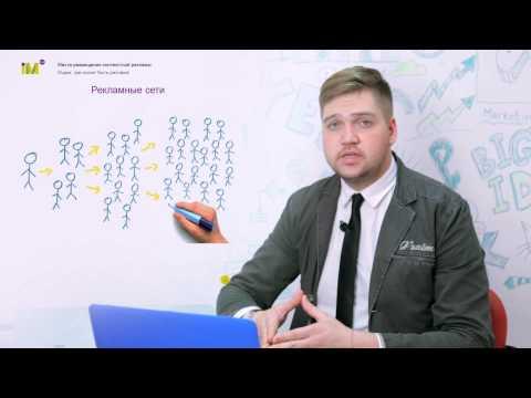 Основы контекстной рекламы в Яндексе. Урок 2. Где показываются объявления яндекс директ?