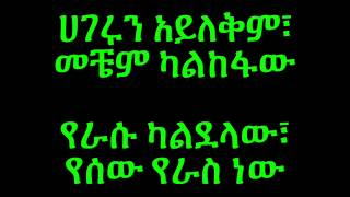 Berhanu Tezera ft Jacky Gosee - Wegene ወገኔ (Amharic With Lyrics)