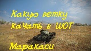 World of Tanks Какую ветку качать (ветка ст США)