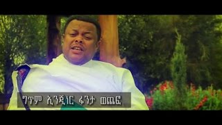 Haileyesus Girma - Aba Alem Limena - (Official Music Video) - New Ethiopian Music 2015