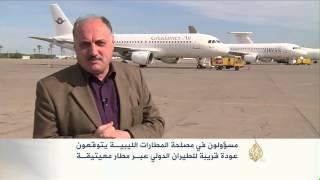 توقع عودة قريبة للطيران الدولي في ليبيا