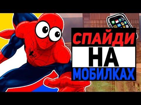 """НОВЫЕ ДЕТАЛИ ИГРЫ """"ЧЕЛОВЕК-ПАУК"""" ДЛЯ PS4!"""
