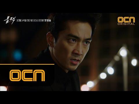Thần Chết Trailer