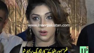 Film Geo Sar Utha Kay Premier PKG BY Inner Pakistan
