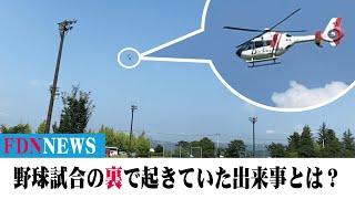 【FDNニュース】球場にドクターヘリ!そのわけとは?