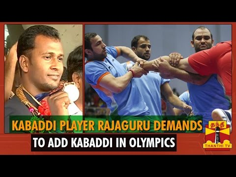 Indian Kabaddi Player rajaguru Demands To Add Kabbadi In Olympics : Thanthi Tv video