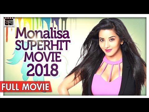 MONALISA की 2018 सुपरहिट भोजपुरी फिल्म | Superhit Bhojpuri Full Movie 2018 | Nav Bhojpuri thumbnail