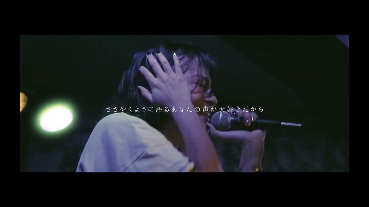 """見田村千晴 - """"銀河鉄道の夜""""(不可思議/wonderboy カバー)のライブ映像を公開 新譜「歪だって抱きしめて」2019年10月9日発売 thm Music info Clip"""