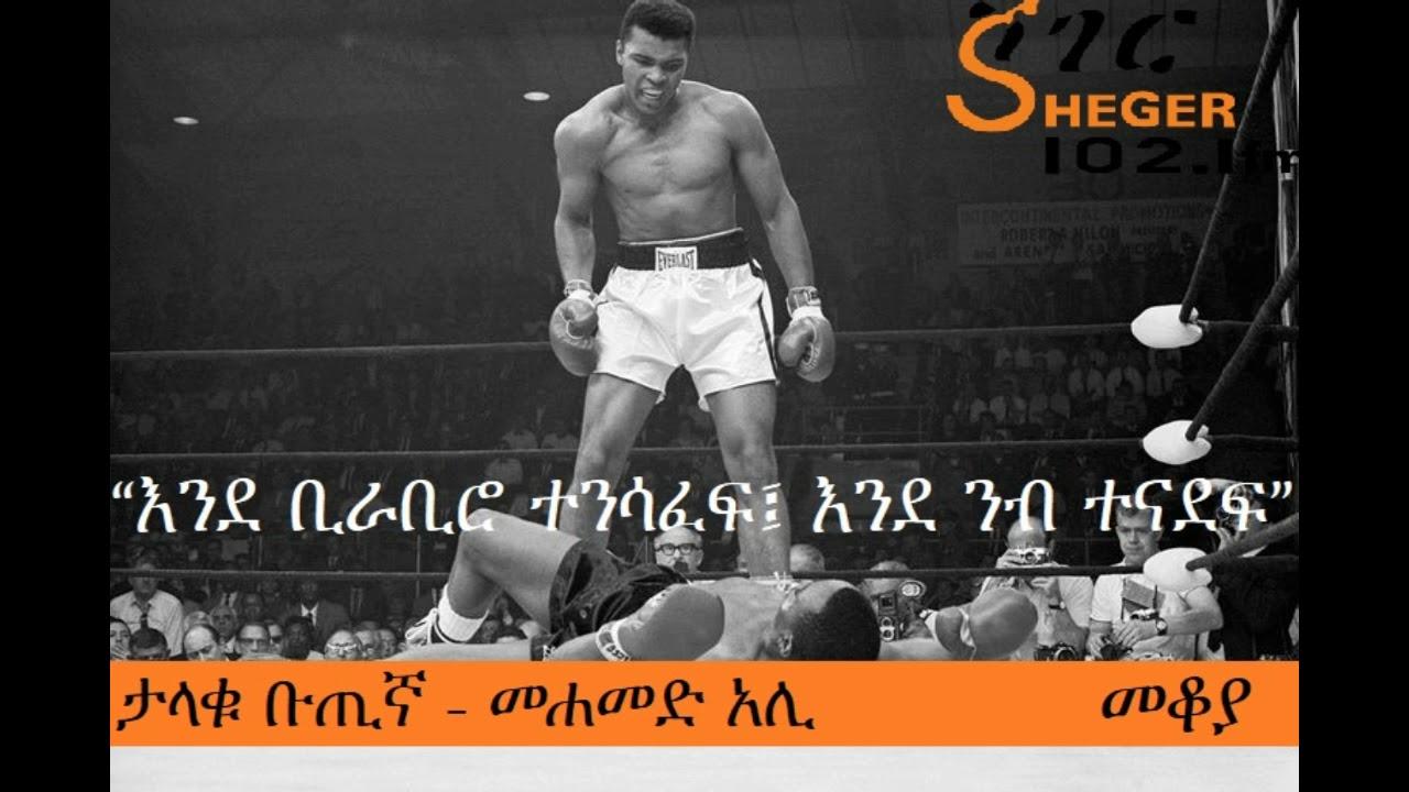 Sheger FM 102.1 Mekoya : Mohamed Ali, The Great Boxer of all Times - ታላቁ ቡጢኛ መሐመድ አሊ