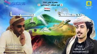 شيله ابو حنظله جديد هدهد سبا 2017