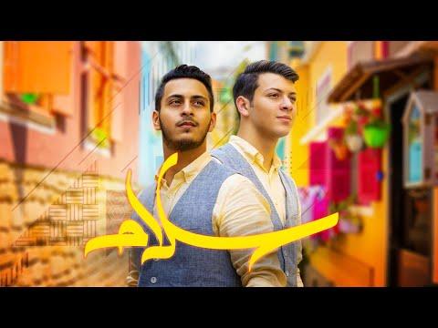 سلام - عصومي ووليد (فيديو كليب حصري)   SALAM - Assomi & Waleed (Official Music Video)