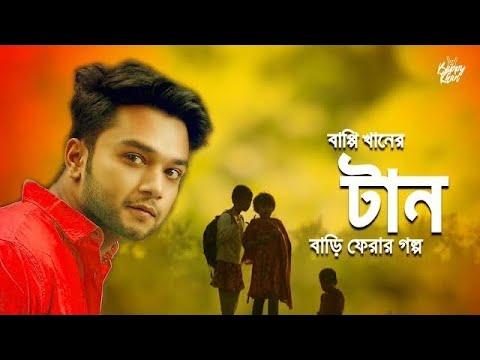 Taan |  Bappy Khan |  Sabbir Arnob |  Eid Special Short Film |  2017