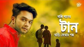 Eid special Bengali ShortFilm -  টান  -   Sabbir Arnob & Faria   Bappy Khan