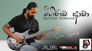 Mihirawa Awa Guitar Version | Suran Jayasinghe