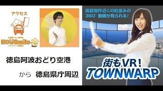 アクセス:徳島 阿波おどり空港 ~ 徳島県庁 周辺の動画説明