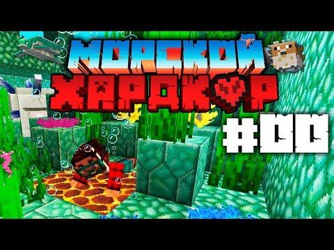 МАЙНКРАФТ ЛП МОРСКОЙ ХАРДКОР — ПИЛОТ #00 (Minecraft 1.13)