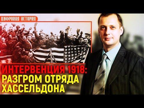 Интервенция 1918: разгром полковника Хассельдона