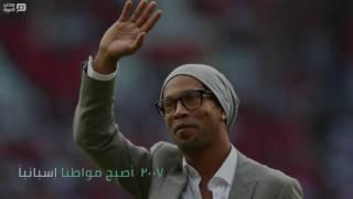مصر العربية | رونالدينهو من نجم كرة لطبيب الغلابة