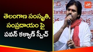 Pawan Kalyan Speech about  Telangana Culture and Tradition | Jana Sena Party Meeting
