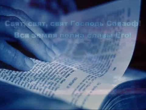 Святость Бога. Пол Вошер.