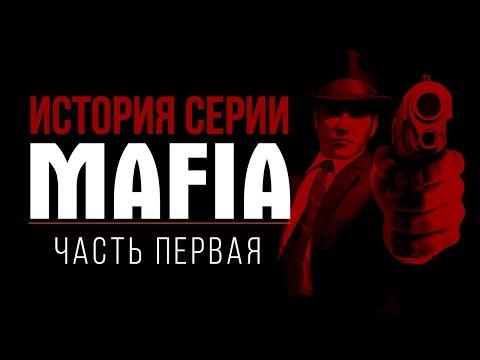 История серии Mafia, часть 1