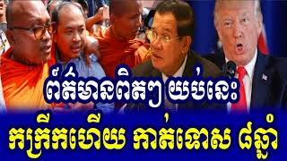 IPU និង UN អោយ ហ៊ុនសែន ដោះលែងអ្នកទោសនយោបាយទាំងអស់, RFA Hot News, Cambodia News