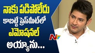 Mahesh Babu Comments About Press Meet Scene and Kiara Advani Charecter || Bharat Anu Nenu