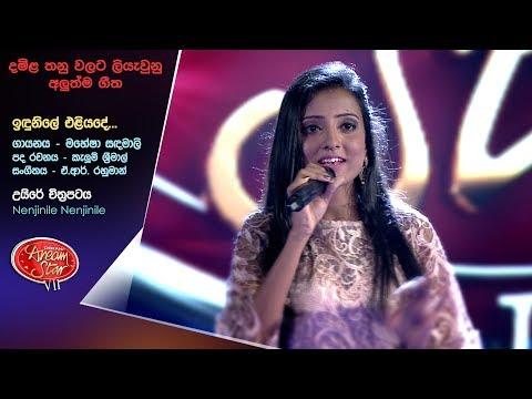 Indunile Eliyade ( ඉඳුනිලේ එළියදේ ) - Mahesha Sandamali